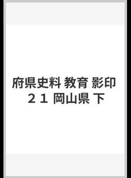 府県史料 教育 影印 21 岡山県 下