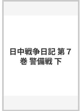 日中戦争日記 第7巻 警備戦 下