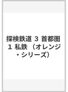 探検鉄道 3 首都圏 1 私鉄