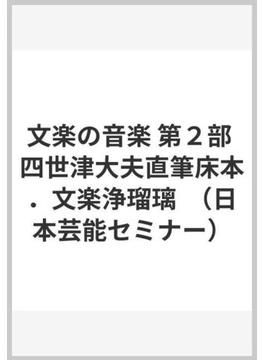 文楽の音楽 第2部 四世津大夫直筆床本.文楽浄瑠璃