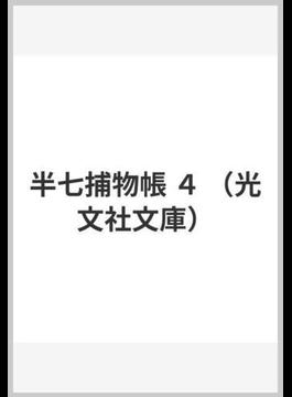 半七捕物帳 4(光文社文庫)