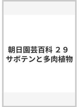朝日園芸百科 29 サボテンと多肉植物