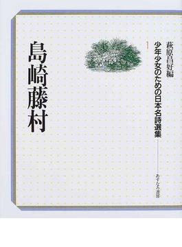 少年少女のための日本名詩選集 1 島崎藤村
