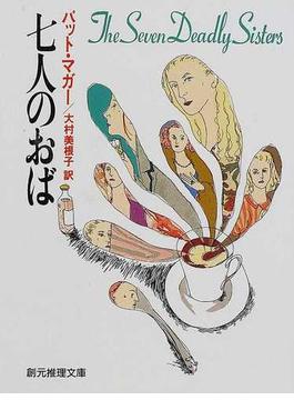 七人のおば(創元推理文庫)