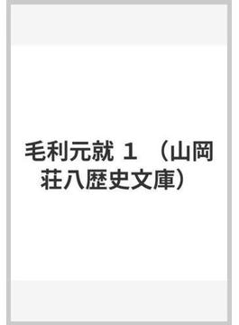 毛利元就 1(山岡荘八歴史文庫)