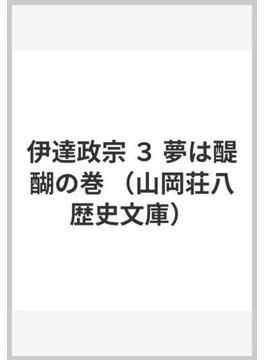 伊達政宗 3 夢は醍醐の巻(山岡荘八歴史文庫)