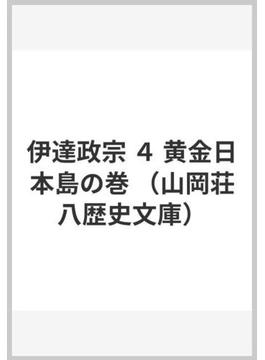伊達政宗 4 黄金日本島の巻(山岡荘八歴史文庫)