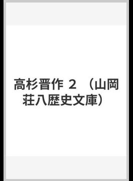 高杉晋作 2(山岡荘八歴史文庫)