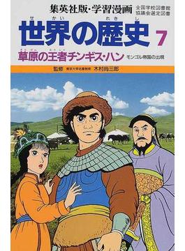 学習漫画 世界の歴史 集英社版 7 草原の王者チンギス・ハン