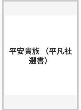 平安貴族(平凡社選書)