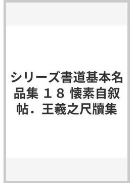 シリーズ書道基本名品集 18 懐素自叙帖.王羲之尺牘集