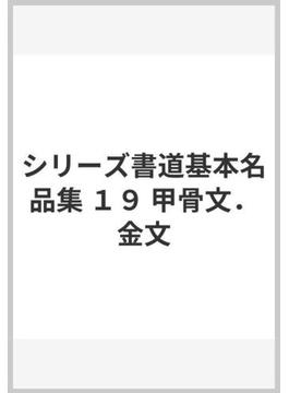 シリーズ書道基本名品集 19 甲骨文.金文