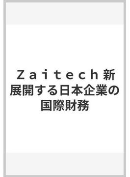 Zaitech 新展開する日本企業の国際財務