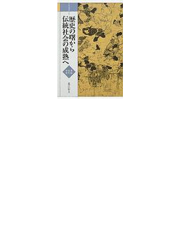 日本通史 1 歴史の曙から伝統社会の成熟へ