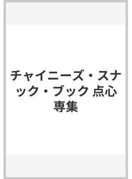 チャイニーズ・スナック・ブック 点心専集