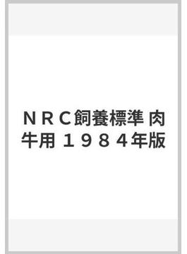 NRC飼養標準 肉牛用 1984年版