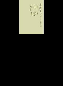 大田南畝全集 第2巻
