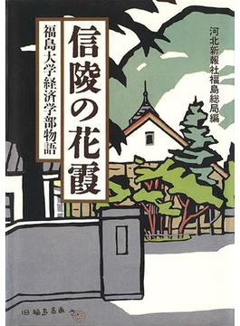 信陵の花霞 福島大学経済学部物語