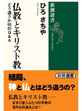 仏教とキリスト教 どう違うか50のQ&A(新潮選書)