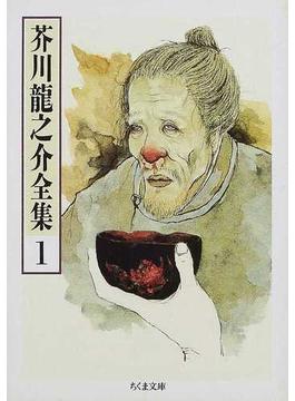 芥川龍之介全集 1(ちくま文庫)