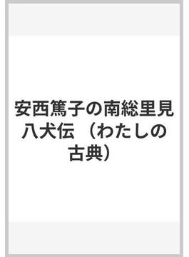 安西篤子の南総里見八犬伝