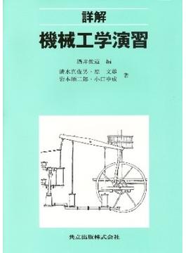 詳解機械工学演習