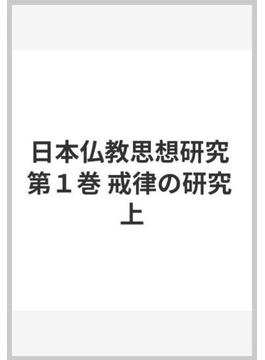 日本仏教思想研究 第1巻 戒律の研究 上