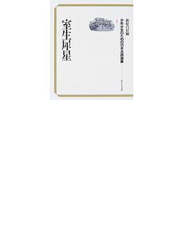 少年少女のための日本名詩選集 6 室生犀星