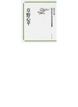 少年少女のための日本名詩選集 10 草野心平