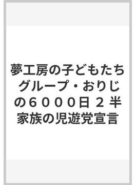 夢工房の子どもたち グループ・おりじの6000日 2 半家族の児遊党宣言