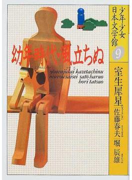少年少女日本文学館 9 幼年時代・風立ちぬ