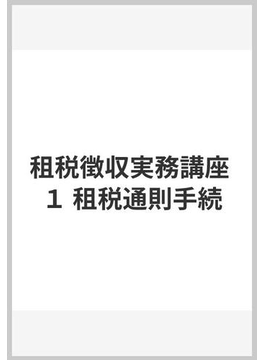 租税徴収実務講座 1 租税通則手続