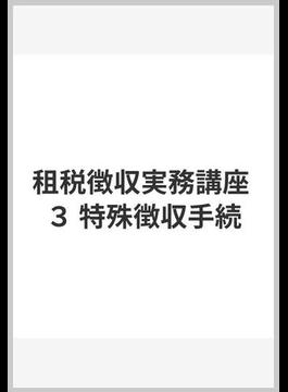 租税徴収実務講座 3 特殊徴収手続