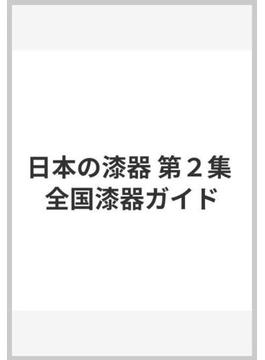 日本の漆器 第2集 全国漆器ガイド