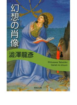 幻想の肖像(河出文庫)