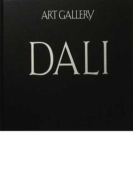 現代世界の美術 アート・ギャラリー 18 ダリ