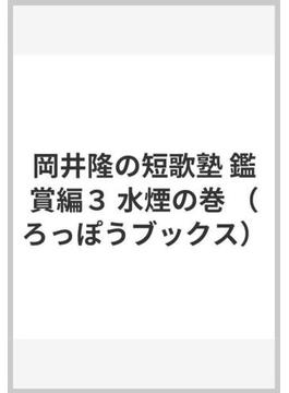 岡井隆の短歌塾 鑑賞編3 水煙の巻
