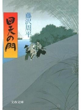回天の門(文春文庫)