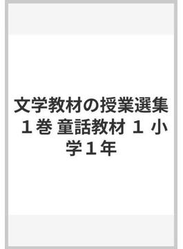 文学教材の授業選集 1巻 童話教材 1 小学1年