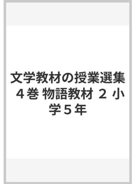 文学教材の授業選集 4巻 物語教材 2 小学5年