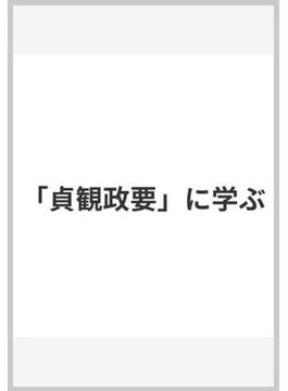 「貞観政要」に学ぶ