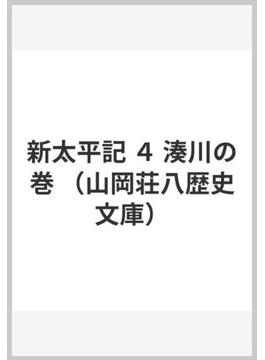新太平記 4 湊川の巻(山岡荘八歴史文庫)
