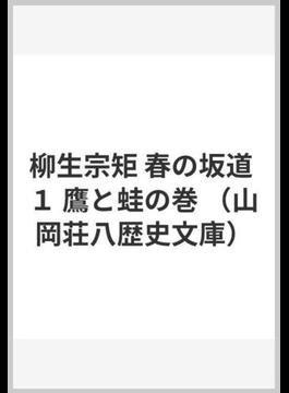 柳生宗矩 春の坂道 1 鷹と蛙の巻(山岡荘八歴史文庫)