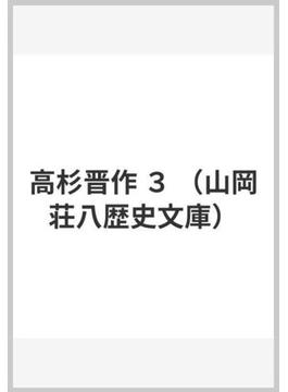 高杉晋作 3(山岡荘八歴史文庫)