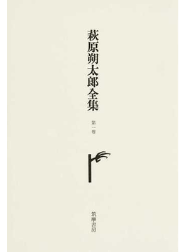 萩原朔太郎全集 補訂版 第1卷