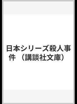 日本シリーズ殺人事件(講談社文庫)