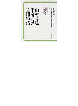 少年少女のための日本名詩選集 4 山村暮鳥.千家元麿.百田宗治