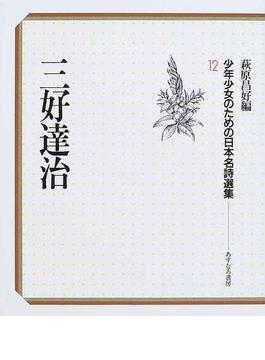 少年少女のための日本名詩選集 12 三好達治