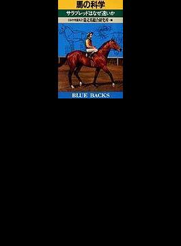 馬の科学 サラブレッドはなぜ速いか(ブルー・バックス)