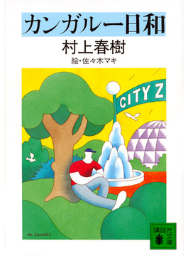 カンガルー日和(講談社文庫)